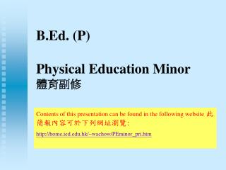 B.Ed. (P) Physical Education Minor ????