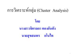 ????????????????? ( Cluster  Analysis )
