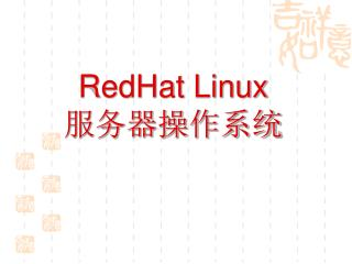 RedHat Linux ???????