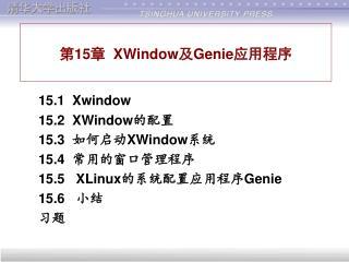 第 15 章   XWindow 及 Genie 应用程序