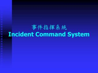 事件指揮系統 Incident Command System