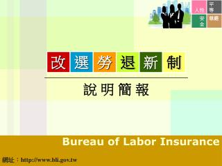Bureau of Labor Insurance