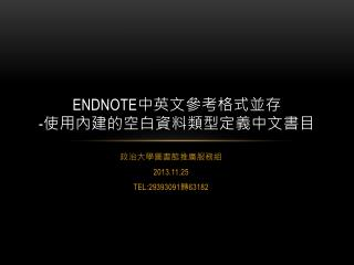 EndNote ??????? ?? - ?? ??????? ????????