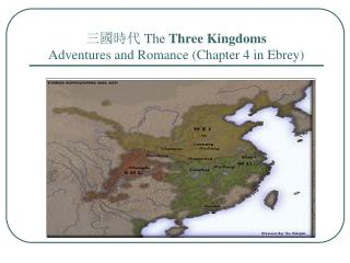 三國時代  The  Three Kingdoms Adventures and Romance (Chapter 4 in Ebrey)