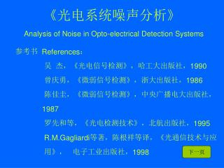 《 光电系统噪声分析 》 Analysis of Noise in Opto-electrical Detection Systems