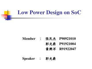 Low Power Design on SoC