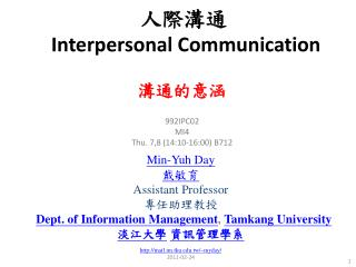????  Interpersonal Communication