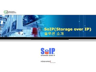 SoIP(Storage over IP)  솔루션 소개