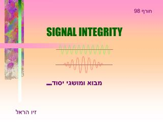 SIGNAL INTEGRITY