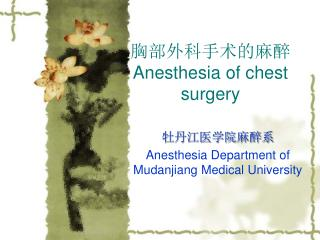胸部外科手术的麻醉 A nesthesia  of  chest surgery
