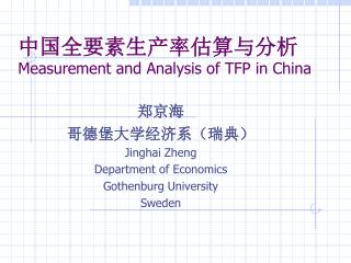 ????????????? Measurement and Analysis of TFP in China