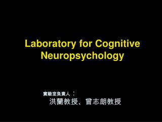 Laboratory for Cognitive Neuropsychology