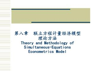 第八章  联立方程计量经济模型 理论方法 Theory and Methodology of Simultaneous-Equations  Econometrics Model