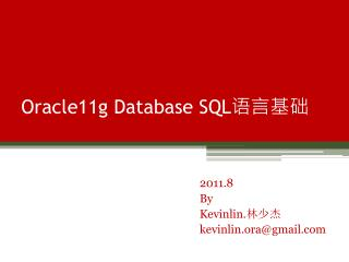 Oracle11g Database SQL 语言基础
