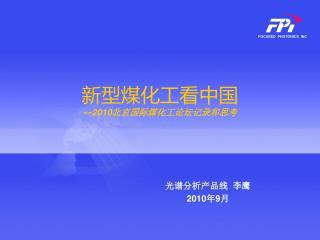 新型煤化工看中国 ---2010 北京国际煤化工论坛记录和思考