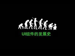 UI 组件的发展史