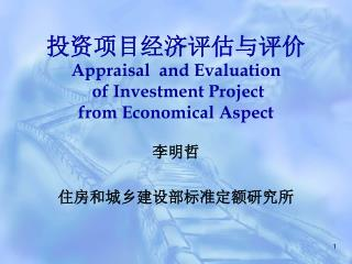??????????? Appraisal  and Evaluation  of Investment Project  from Economical Aspect