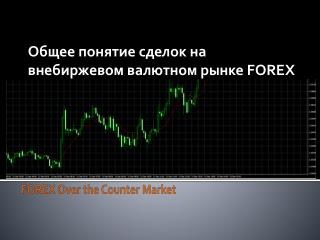 FOREX O ver the Counter Market