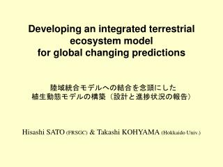 Developing an integrated terrestrial ecosystem model  for global changing predictions