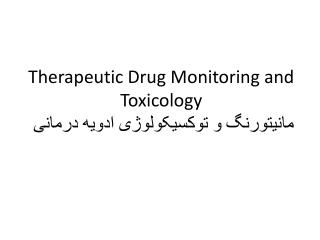 Therapeutic Drug Monitoring and Toxicology مانيتورنگ و توکسيکولوژى ادويه درمانى