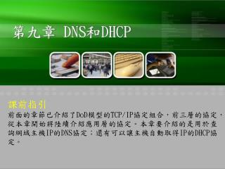 ???  DNS ? DHCP