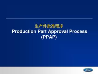 ??????? Production Part Approval Process  (PPAP)