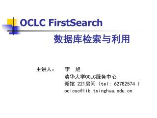 OCLC FirstSearch ????????