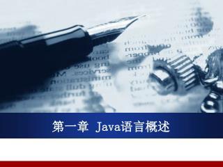 第一章  Java 语言概述