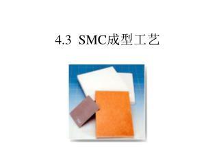 4.3  SMC 成型工艺