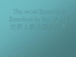 T he most Beautiful Beaches in the World 世界上最美麗的海灘