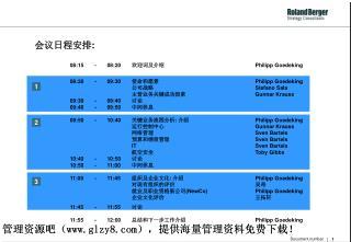 会议日程安排: