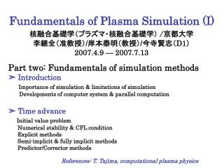 Fundamentals of Plasma Simulation (I)