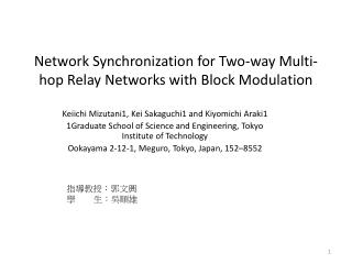Network Synchronization for Two-way Multi-hop Relay Networks with Block Modulation