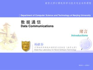 数 据 通 信 Data Communications