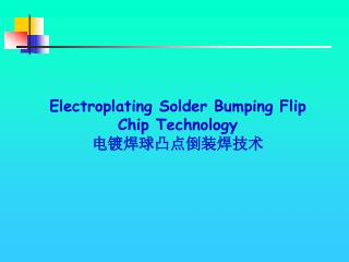 Electroplating Solder Bumping Flip Chip Technology 电镀焊球凸点倒装焊技术