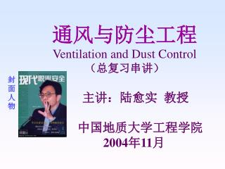 ??????? Ventilation and Dust Control ??????? ??????  ?? ?????????? 2004 ? 11 ?