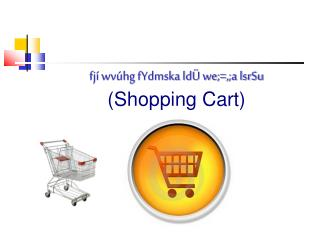 fjí wvúhg fYdmska ldÜ we;=,;a lsrSu (Shopping Cart)