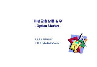 파생금융상품 실무 - Option Market -
