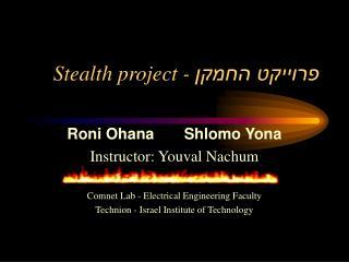 Stealth project -  פרוייקט החמקן