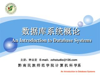??????? An Introduction to Database Systems