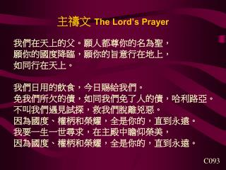 主禱文 The Lord's Prayer