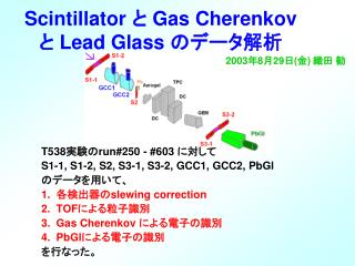 Scintillator  ?  Gas Cherenkov ?  Lead Glass  ??????