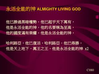 永活全能的神 ALMIGHTY LIVING GOD