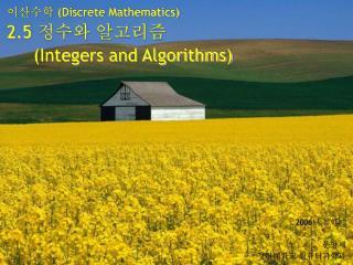 이산수학 (Discrete Mathematics) 2.5 정수와 알고리즘 (Integers and Algorithms)