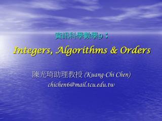 資訊科學數學 9 : Integers, Algorithms & Orders