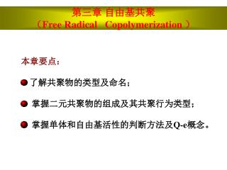 第三章 自由基共聚 ( Free Radical   Copolymerization  )