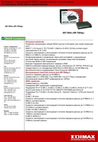 AR-7064+/AR-7064g+