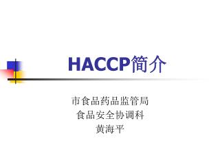 HACCP 简介