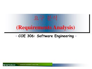 요구 분석 (Requirements Analysis)