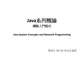 Java 系列概論 網路入門程式 Java System Concepts and Network Programming 賈蓉生  胡大源  林金池 編著